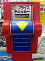 Toys R Us Barcode price checker in Japan 2008.jpg