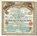 Trancaucasische Eisenbahn-Gesellschaft 1882.jpg