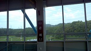 Gonje Station - Image: U122 Gonjae