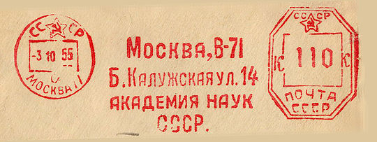 USSR stamp type DA1 2.jpg
