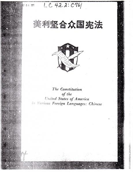 File:US Constitution - chinese 001.pdf