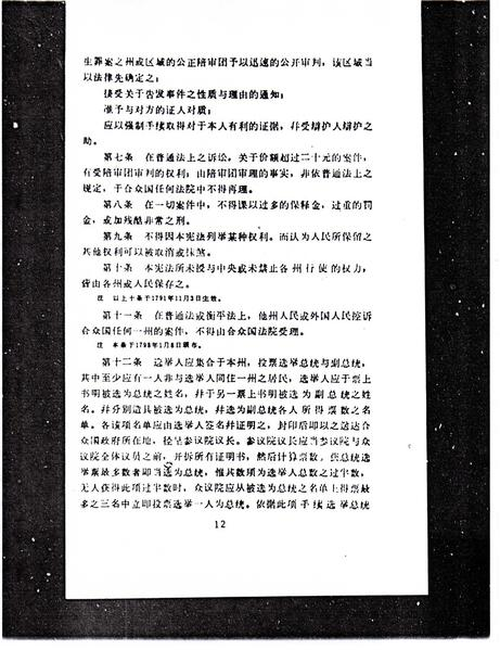 File Us Constitution Chinese 001 Pdf Wikipedia