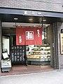 Udon restaurant by zezebono in Shinjuku, Tokyo.jpg