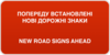 Ukraine road sign 5.64.png