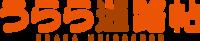 Urara Meirochou logo.png