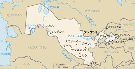 https://upload.wikimedia.org/wikipedia/commons/thumb/2/20/Uz-map-ja.png/450px-Uz-map-ja.png