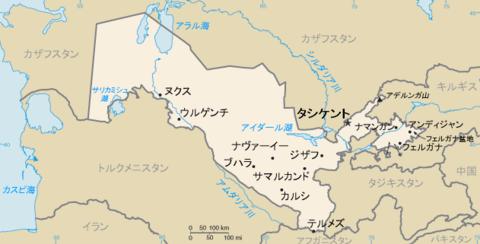 ウズベキスタンの都市の一覧 - List of cities in UzbekistanForgot Password