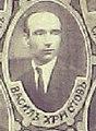 Vasil Hristov.jpg