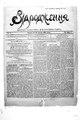 Vidrodzhennia 1918 022.pdf