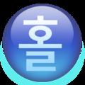 Westconf odd number (Korean).png