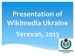 Презентація представників «Вікімедіа Україна». Автор Ліонкінг, CC BY-SA-3.0