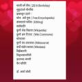 Wikipedia 20 th Birthday Greetings Marathi Poem by Aaryaa Joshi.png