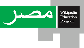 Wikipedia Education Program Arabic logo.png