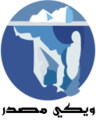Wikisource-logo-ar.png