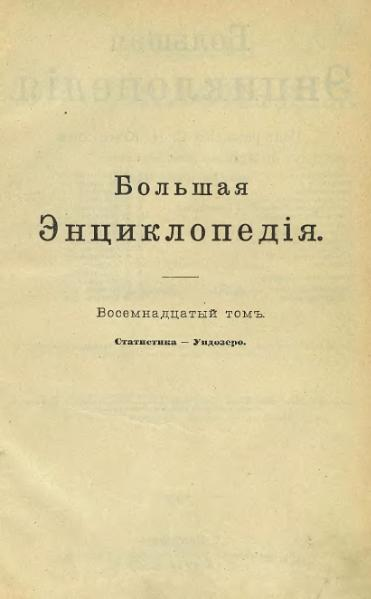 Файл:Yuzhakov Big Encyclopedia Book 18.djvu