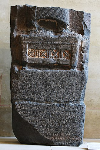 Luhuti - Zakkur Stele Discovered at Hatarikka