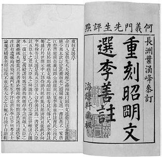 Wen Xuan - An edition of the Wen Xuan printed around 1700
