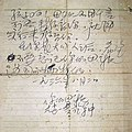 Zhao Yiman's letter to her son.jpg