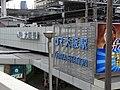 (20130209)JR大阪駅 - panoramio.jpg