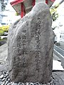 Ōmiya, Fujinomiya Horsecar.jpg