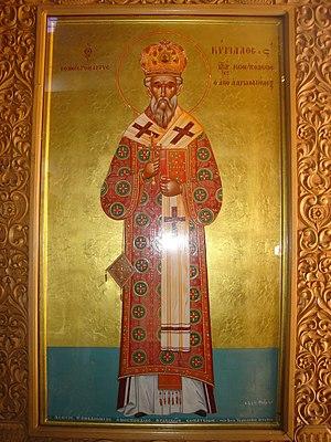 Cyril VI of Constantinople - Image: Ο Άγιος ο ιερομάρτυς Κύριλλος ΣΤ'