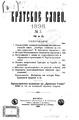 Братское слово. 1898. 05.pdf