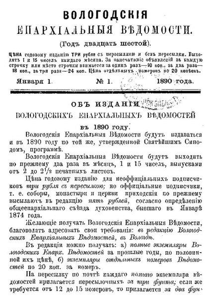 File:Вологодские епархиальные ведомости. 1890. №01.pdf