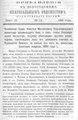Вологодские епархиальные ведомости. 1895. №12, прибавления.pdf