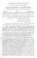Вологодские епархиальные ведомости. 1898. №09, прибавления.pdf