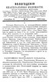Вологодские епархиальные ведомости. 1900. №18.pdf