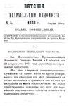 Вятские епархиальные ведомости. 1863. №08 (офиц).pdf