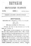 Вятские епархиальные ведомости. 1864. №20 (дух.-лит.).pdf