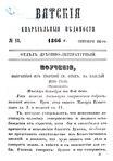 Вятские епархиальные ведомости. 1866. №18 (дух.-лит.).pdf