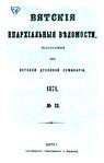 Вятские епархиальные ведомости. 1871. №13 (офиц.).pdf