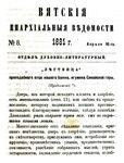 Вятские епархиальные ведомости. 1881. №08 (дух.-лит.).pdf