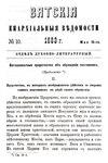 Вятские епархиальные ведомости. 1883. №10 (дух.-лит.).pdf