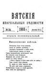 Вятские епархиальные ведомости. 1903. №24 (неофиц.).pdf
