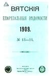 Вятские епархиальные ведомости. 1909. №13-14 (офиц.).pdf