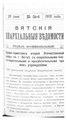 Вятские епархиальные ведомости. 1915. №26 (неофиц.).pdf