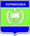 Герб Кормиловского района.jpg