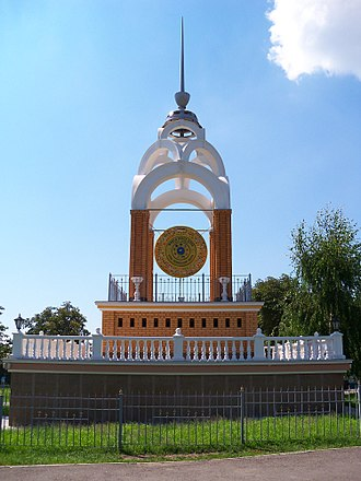 World Peace Gong - World Peace Gong in Kremenchuk, Ukraine