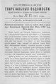 Екатеринославские епархиальные ведомости Отдел неофициальный N 15 (21 мая 1901 г).pdf