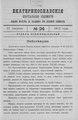 Екатеринославские епархиальные ведомости Отдел неофициальный N 24 (21 августа 1912 г).pdf
