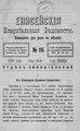 Енисейские епархиальные ведомости. 1899. №19.pdf
