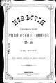 Известия Таврической ученой архивной комиссии № 16 1892.pdf