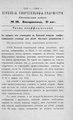 Киевские епархиальные ведомости. 1903. №26. Часть неофиц.pdf