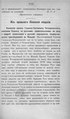 Киевские епархиальные ведомости. 1904. №46. Часть неофиц.pdf