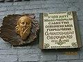 Меморіальна садиба - музей О.Ф.Селюченко. Меморіальна дошка.jpg
