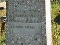 Напис на могилі з-х невідомих воїнів.jpg