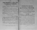 Нижегородские епархиальные ведомости. 1901. №15.pdf